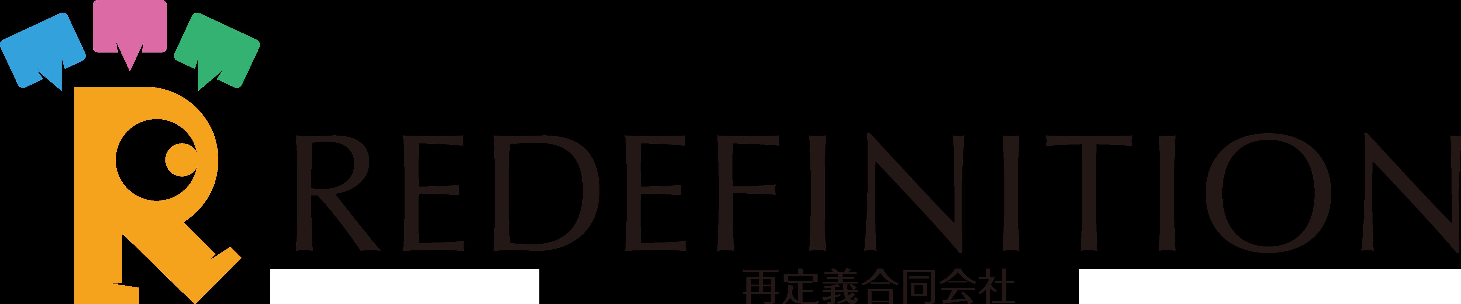 再定義合同会社 Redefinition LLC
